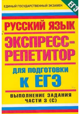 Пособие для подготовки к ЕГЭ. Русский язык. Выполнение части 3 (часть C)