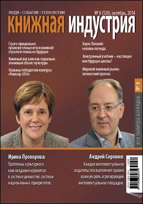 Книжная индустрия : люди, события, технологии. 2014. № 8(120)