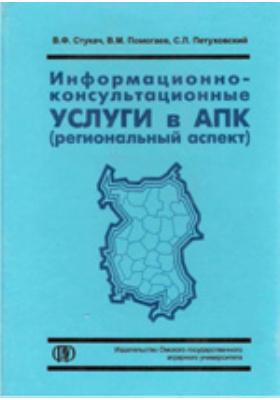 Информационно-консультационные услуги в АПК (региональный аспект)