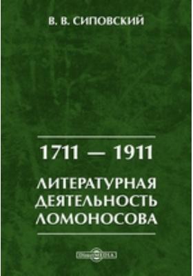 1711 — 1911. Литературная деятельность Ломоносова