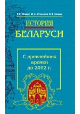 История Беларуси : c древнейших времен до 2012 г.: учебное пособие