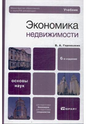 Экономика недвижимости : Учебник. 6-е издание, переработанное и дополненное