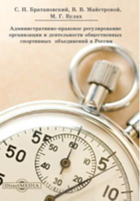 Административно-правовое регулирование организации и деятельности общественных спортивных объединений в России: монография