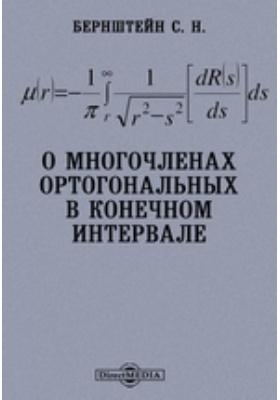 О многочленах ортогональных в конечном интервале