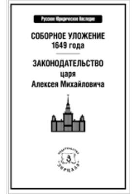 Соборное уложение 1649 года. Законодательство царя Алексея Михайловича