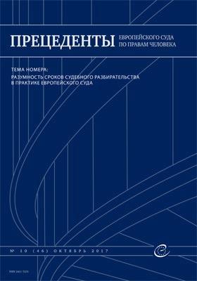Прецеденты Европейского Суда по правам человека: электронное периодическое издание. 2017. № 10(46)