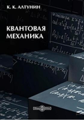 Квантовая механика: учебно-методическое пособие