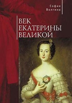 Век Екатерины Великой: художественная литература