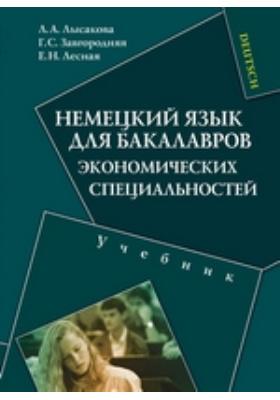 Немецкий язык для бакалавров экономических специальностей: учебник