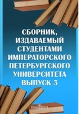 Сборник, издаваемый студентами Императорского Петербургского Университета. Вып. 3