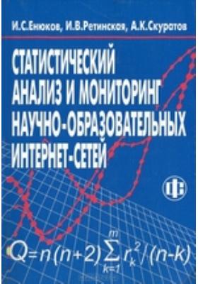 Статистический анализ и мониторинг научно-образовательных интернет-сетей