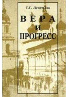 Вера и прогресс. Православное сельское духовенство России во второй половине XIX - начале XX вв