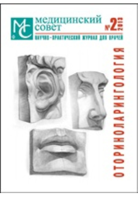 Медицинский совет: журнал. 2013. № 2. Оториноларингология
