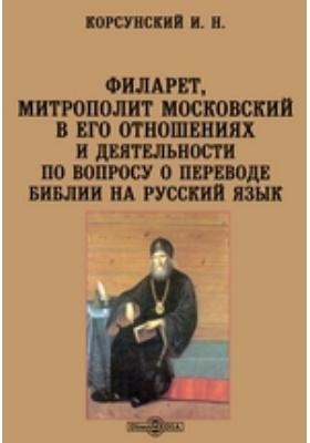 Филарет, митрополит Московский в его отношениях и деятельности по вопросу о переводе Библии на русский язык