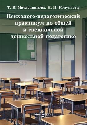 Психолого-педагогический практикум по общей и специальной дошкольной педагогике: учебное пособие