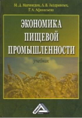 Экономика пищевой промышленности: учебник