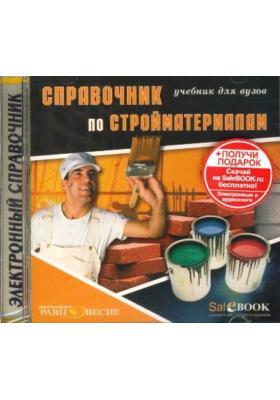 Справочник по стройматериалам : Учебник для вузов. Электронный справочник