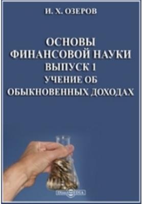 Основы финансовой науки. Вып. 1. Учение об обыкновенных доходах