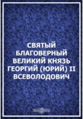 Святой благоверный великий князь Георгий (Юрий) II Всеволодович