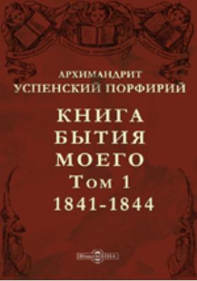 Книга бытия моего. Т. 1. 1841-1844