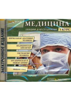 Медицина. 1 курс : Лекции для студентов. Электронное издание