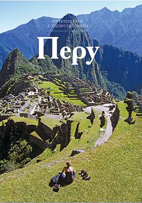 Т. 30. Перу