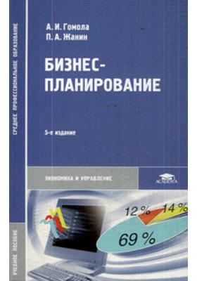 Бизнес-планирование : Учебное пособие для студентов средних профессиональных учебных заведений. 5-е издание, стереотипное
