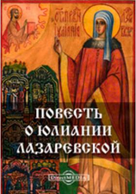 Повесть о Юлиании Лазаревской: издание памятников древнерусской письменности