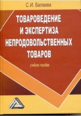 Товароведение и экспертиза непродовольственных товаров: учебное пособие
