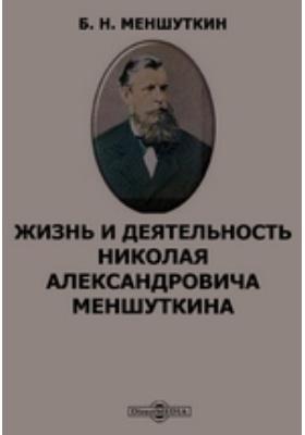 Жизнь и деятельность Николая Александровича Меншуткина: документально-художественная литература