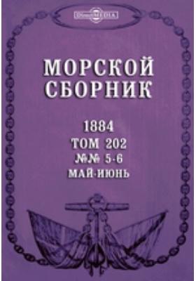 Морской сборник. 1884. Т. 202, №№ 5-6, Май-июнь