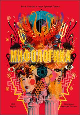 Мифологика. Боги, монстры и герои Древней Греции: научно-популярное издание