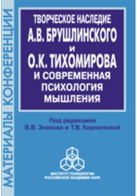 Творческое наследие А.В. Брушлинского и О.К. Тихомирова и современная психология мышления (к 70-летию со дня рождения)