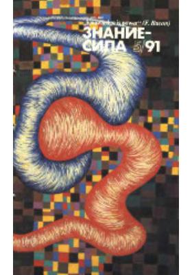 Знание-сила. 1991. № 5