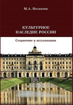 Культурное наследие России : сохранение и актуализация: учебник