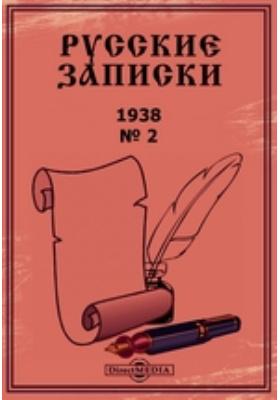 Русские записки: журнал. 1938. № 2