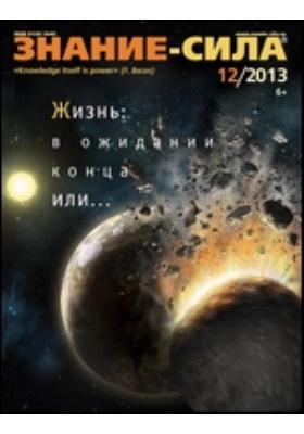 Знание-сила: ежемесячный научно-популярный и научно-художественный журнал. 2013. № 12