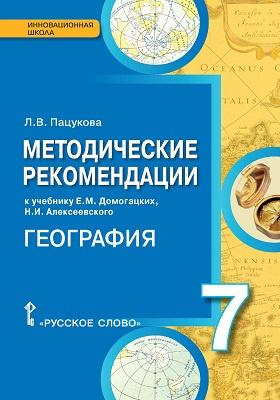Методические рекомендации к учебнику Е.М. Домогацких, Н.И. Алексеевского «География. Материки и океаны» для 7 класса общеобразовательных организаций