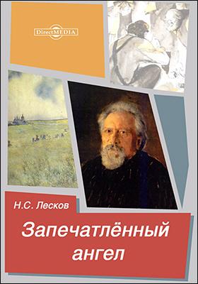 Запечатленный ангел: художественная литература