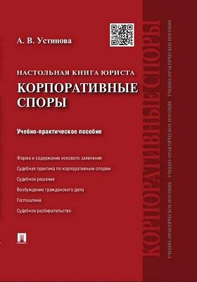 Настольная книга юриста : корпоративные споры: практическое пособие