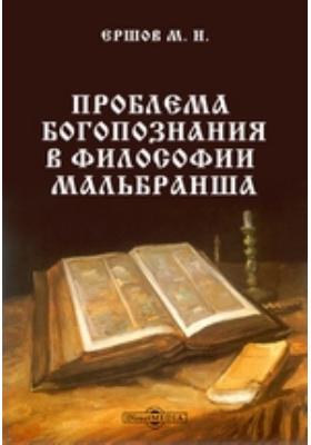 Проблема богопознания в философии Мальбранша