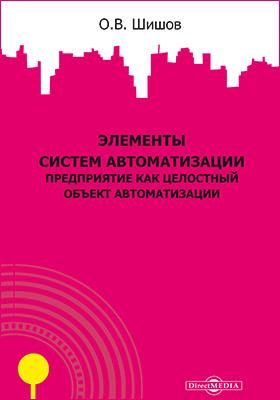 Элементы систем автоматизации : предприятие как целостный объект автоматизации: пособие