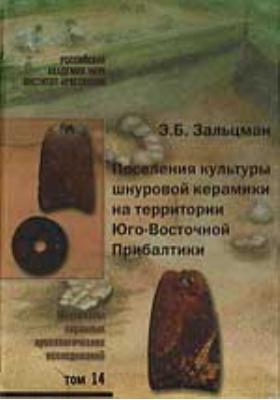 Практика и теория археологических исследований. Труды отдела охранных раскопок: монография. Том 1