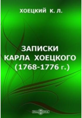 Записки Карла Хоецкого (1768-1776 г.)