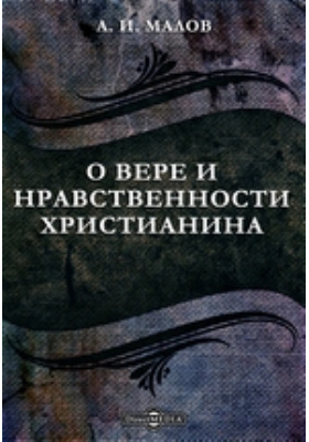О вере и нравственности христианина: духовно-просветительское издание