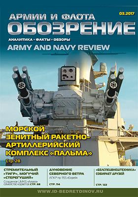 Обозрение армии и флота : аналитика, факты, обзоры. 2017. № 3(69)