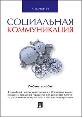 Социальная коммуникация: учебное пособие