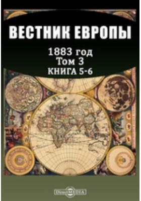 Вестник Европы: журнал. 1883. Том 3, Книга 5-6, Май-июнь