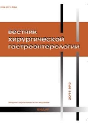Вестник хирургической гастроэнтерологии. 2011. № 3