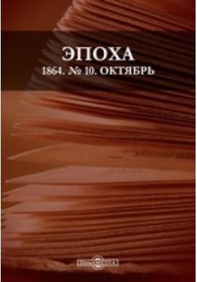 Эпоха. 1864. № 11, Ноябрь